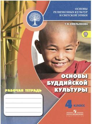 Основы буддийской культуры, 4 кл, Р/т (Школа России)/под ред, Обернихиной (ФГОС)