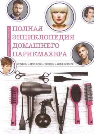 Книга Полная энциклопедия домашнего парикмахера (инструменты)