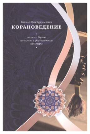 Книга Корановедение (очерки о Коране и его роли в формировании культуры)