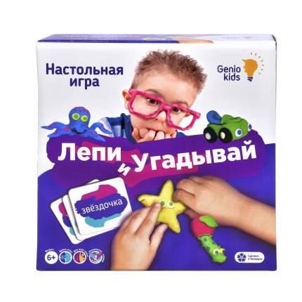 Набор для детского творчества Genio Kids Лепи и угадывай