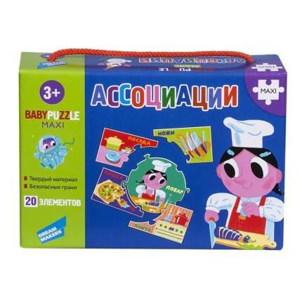 Игра детская настольная Dream Makers Ассоциации