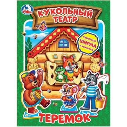 Мягкий кукольный театр Умка Теремок