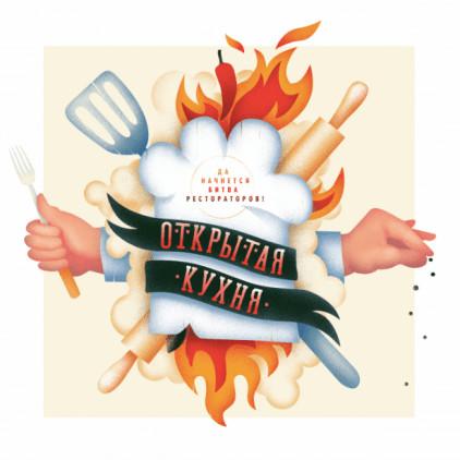 Настольная игра Манн, Иванов и Фербер Открытая кухня Да начнется битва рестораторов!