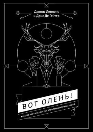 Настольная игра Манн, Иванов и Фербер Вот олень!