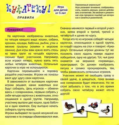Настольная игра Дрофа-Медиа Игротека - Кукареку!