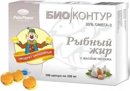 Рыбный жир с маслом чеснока БиоКонтур капсулы 100 шт.