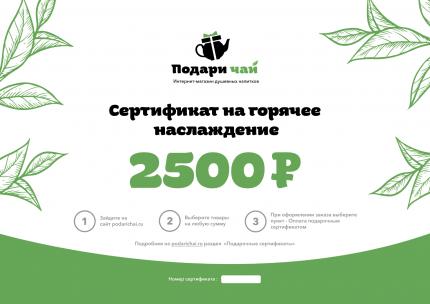 Подарочный сертификат на покупку чая, кофе и посуды (2500 руб.)