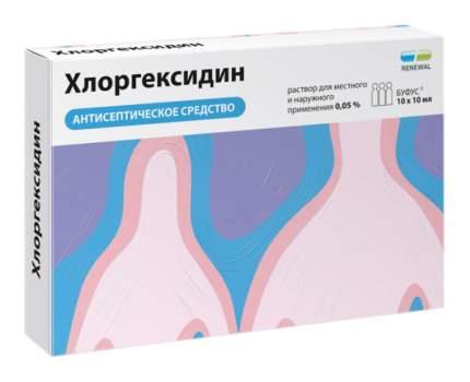 Хлоргексидин раствор для местного и наружн.прим.амп.0,05% 10 мл №10 Renewal
