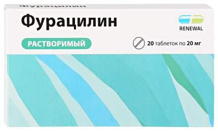 Фурацилин таблетки для приг. раствора 20 мг №20 Renewal