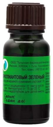 Бриллиантовый зеленый раствор для местн.прим.спирт.1% флакон 10 мл №1 с крышкой-помазком