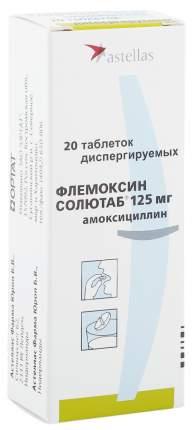 Флемоксин Солютаб таблетки диспергируемые 125 мг 20 шт.