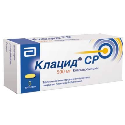 Клацид СР таблетки пролонг.п.п.о.500 мг №5