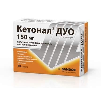 Кетонал ДУО капсулы с модифицированным высвобождением 150 мг 30 шт.