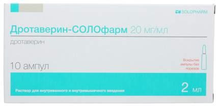 Дротаверин-СОЛОфарм раствор для в/в и в/м введ.20 мг/мл 2 мл №10