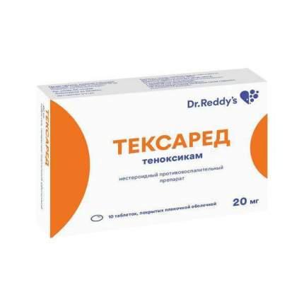 Тексаред таблетки покрытые оболочкой 20 мг №10 блистер