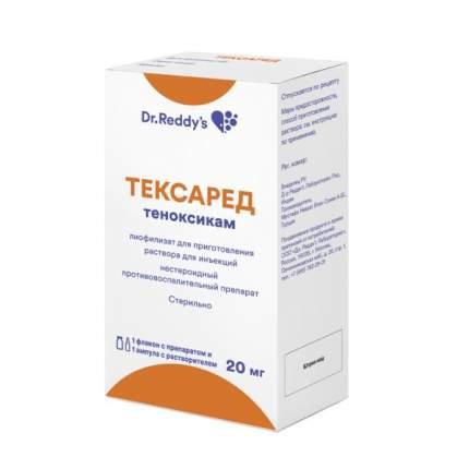 Тексаред лиофилизат для приготовления раствора 20 мг флакон