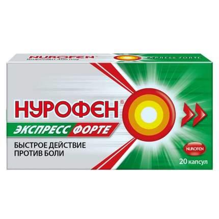 Нурофен Экспресс форте капсулы 400 мг N20