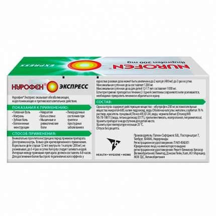 Нурофен Экспресс капсулы 200 мг №24