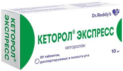 Кеторол Экспресс таблетки дисперг.в полости рта 10 мг №20