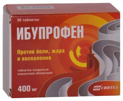 Ибупрофен таблетки, покрытые пленочной оболочкой 400 мг 50 шт.