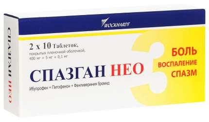 Спазган Нео таблетки, покрытые пленочной оболочкой №20