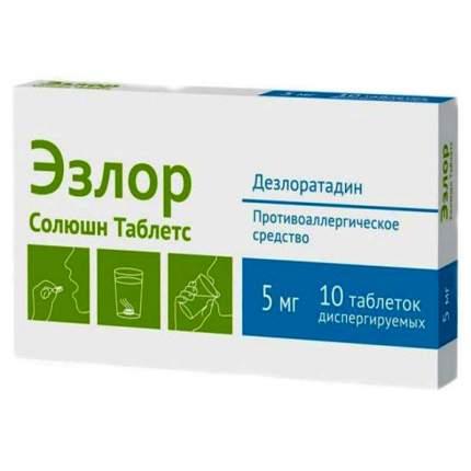Эзлор таблетки, покрытые пленочной оболочкой 5 мг №10