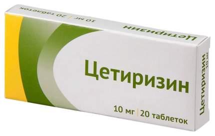 Цетиризин таблетки, покрытые пленочной оболочкой 10 мг №20
