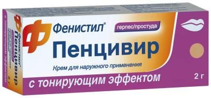Фенистил пенцивир 2 г крем с тонирующим эффектом