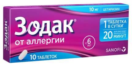 Зодак таблетки, покрытые пленочной оболочкой 10 мг №10 Санофи Россия