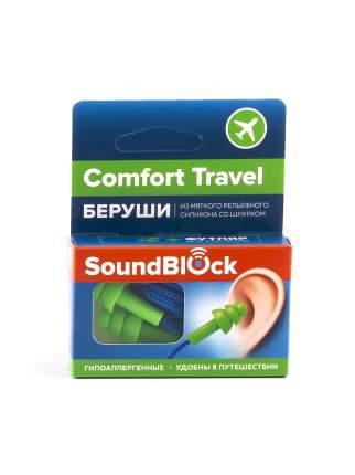 Беруши Soundblock Comfort Travel 2622-002