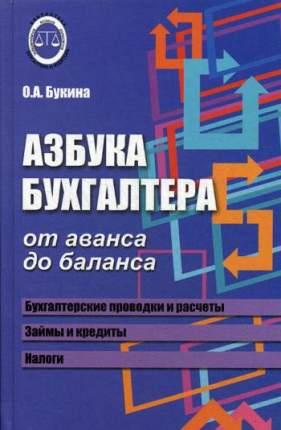 Книга Азбука бухгалтера. От аванса до баланса. Учебное пособие
