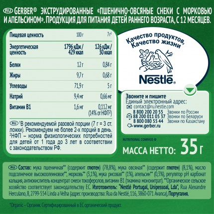 Снеки органические Gerber Organic Nutripuffs Морковь-апельсин 35 г с 12 мес.
