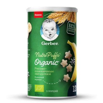 Снеки органические Gerber Organic Nutripuffs Звездочки-банан 35 г с 12 мес.