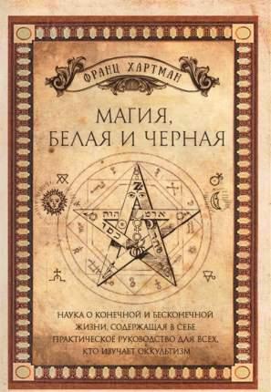 Книга Магия, Белая и Черная