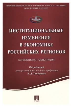 Книга Институциональные изменения в экономике российских регионов. Коллективная монография
