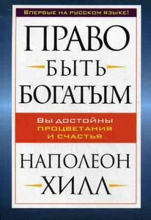 Книга Право Быть Богатым