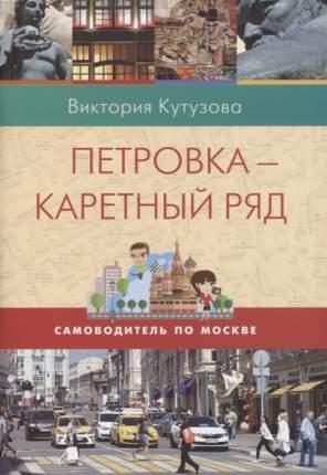 Книга Петровка - Каретный ряд
