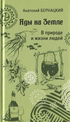 Книга Яды на Земле. В природе и жизни людей