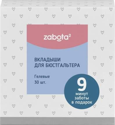 Вкладыши для бюстгальтера zabota2 30 шт.