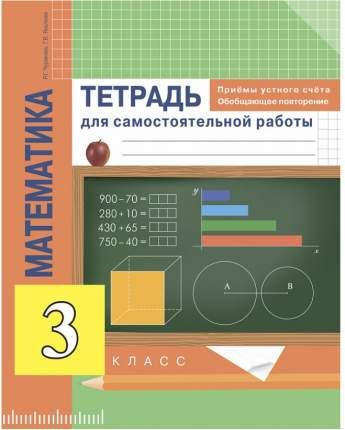 Книга Математика, Приемы устного счёта, Обобщающее повторение, Тетр, д/сам, раб, 3 кл,