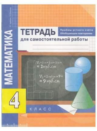 Книга Математика, Приемы устного счёта, Обобщающее повторение, Тетр, д/сам, раб, 4 кл,