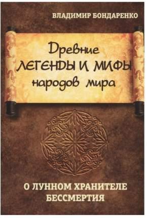 Книга Древние легенды и мифы народов мира, О лунном хранителе бессмертия