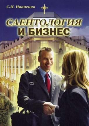 Книга Саентология и бизнес
