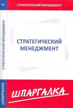 Книга Стратегический менеджмент