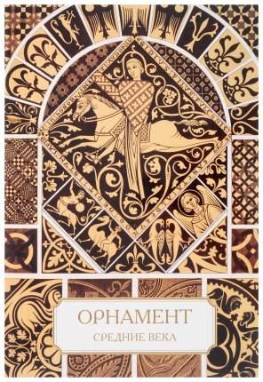 Книга Орнамент, Средние века