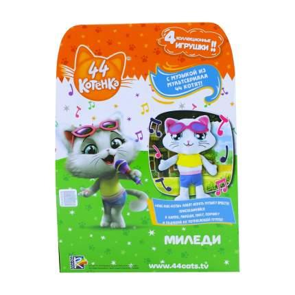 Плюшевая игрушка 44 котенка Миледи музыкальная, 20 см