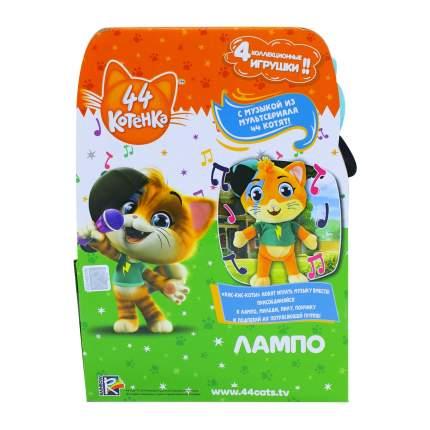 Плюшевая игрушка 44 котенка Лампо музыкальная, 20 см