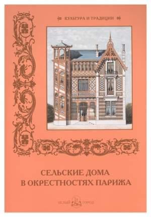 Книга Сельские дома в окрестностях Парижа