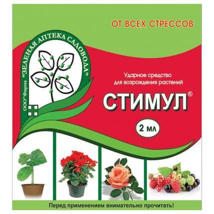 Фитогормон для корнеобразования, плодовитости Зеленая аптека садовода Стимул 188923 2 мл