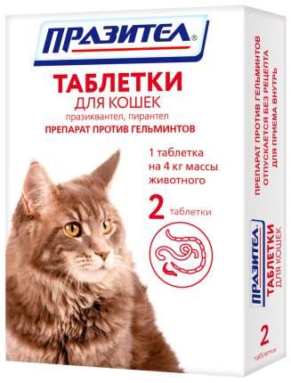 Антигельминтик Астрафарм - Празител, Таблетки для кошек от глистов , 2 таб
